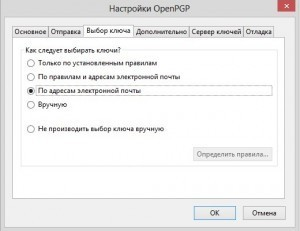 enigmail_settings3