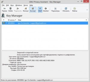 manage_key_export