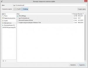 manage_key_export_asc