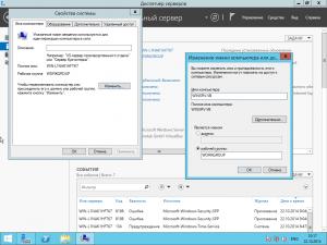 Server 2012R2-2