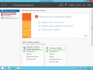 Server 2012R2
