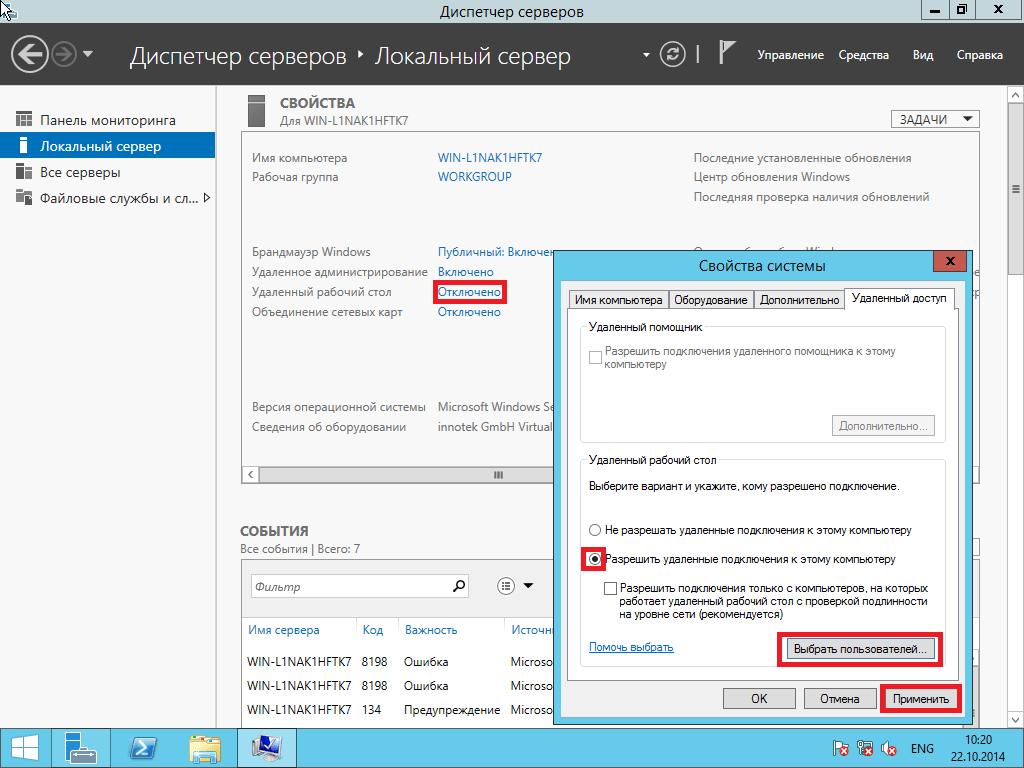 Server 2012R2 - настройка удаленного доступа