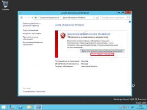 Server 2012R2-5