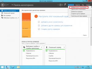 Server 2012R2-rdp-1