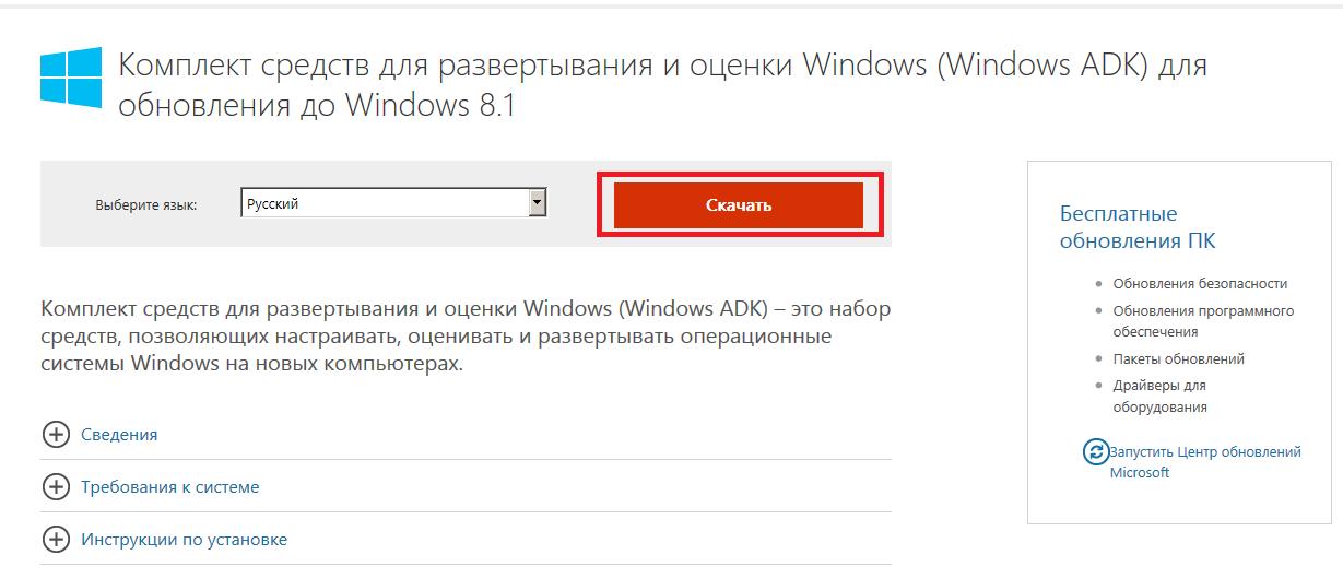 Windows adk для windows 8 1 скачать