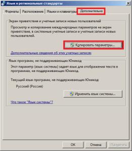 Настройка языка раскладки клавиатуры на экране приветствия Windows 7