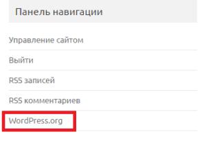 """Пример виджета """"Meta"""" на сайте gotoADM.ru"""