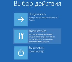 Восстановление Windows 8.1