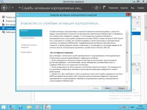 Cервер активации корпоративных лицензий KMS Windows Server 2012 R2