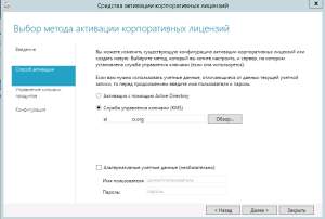 Настройка KMS Windows Server 2012 R2