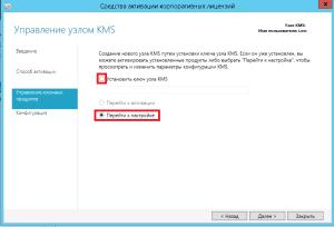 Ввод ключа KMS для сервера активации корпоративных лицензий