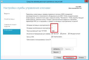Настройка KMS сервера Windows Server 2012 R2