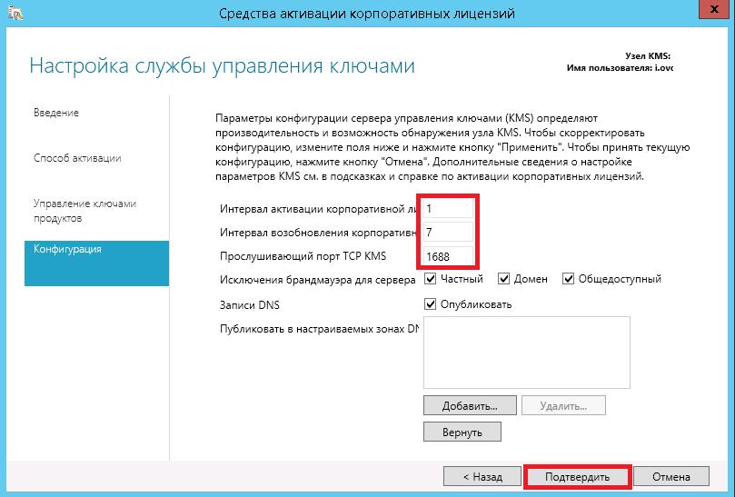 Установка и активация windows server r