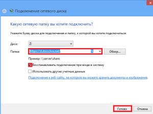 Подключение OneDrive в Windows 8