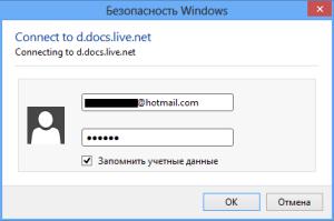 Авторизация в OneDrive