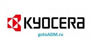 Сервисные команды для принтеров и МФУ Kyocera