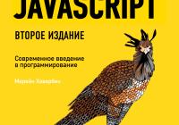 Книга Выразительный JAVASCRIPT, 2 издание на русском