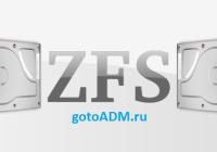 файловая система ZFS - описание