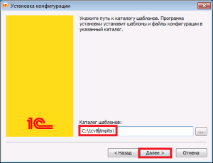 Выбор каталога для установки файлов шаблона (конфигурации)