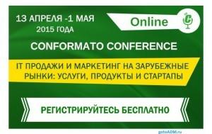 Бесплатная регистрация на онлайн-конференцию Conformato Conference 2015