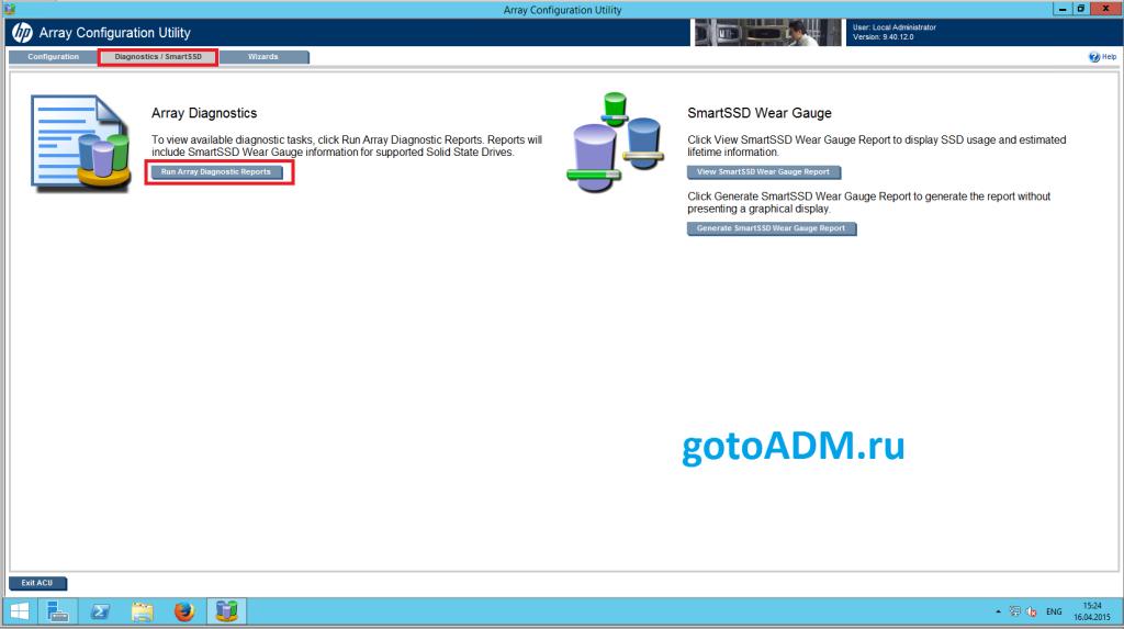 Диагностика HDD в составе RAID