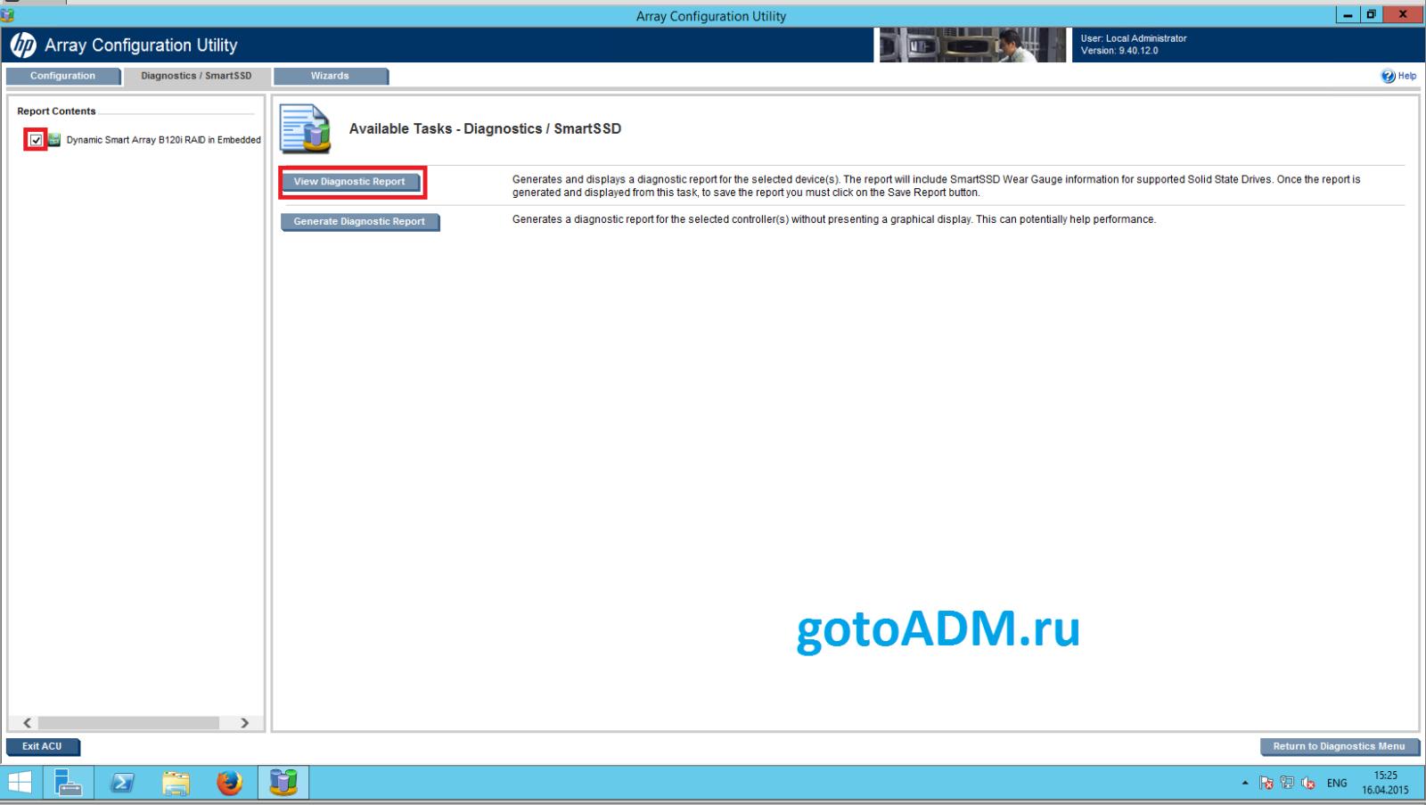HP Array Configuration Utility - проверка RAID и HDD без