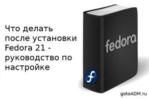 Настройка Fedora 21