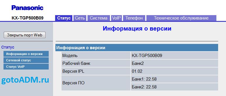 WEB-интерфейс KX-TGP500