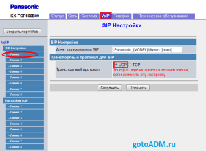 Настройка SIP для Panasonic KX-TGP500