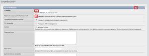 настройка SSH в NAS4Free