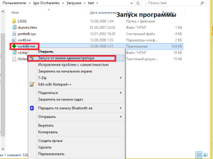 Запуск от имени администратора программы Victoria for Windows