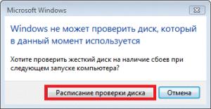 Расписание проверки диска в Windows 7 и 8.1