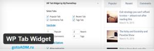 Настройка и установка плагина WP Tab Widgest