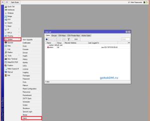 Изменить пароль администратора Mikrotik