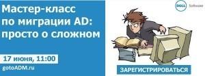 Вебинар на тему миграции Active Directory