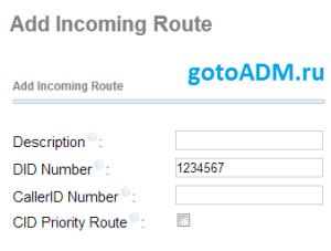 Asterisk DID Входящая маршрутизация