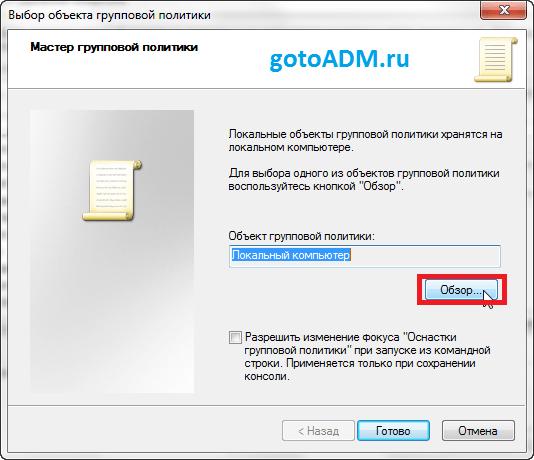 Настройка групповой политики Windows 7 и Windows 8.1