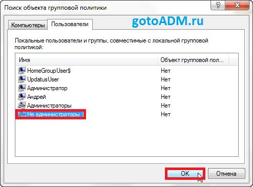 Создание групповой политики Windows