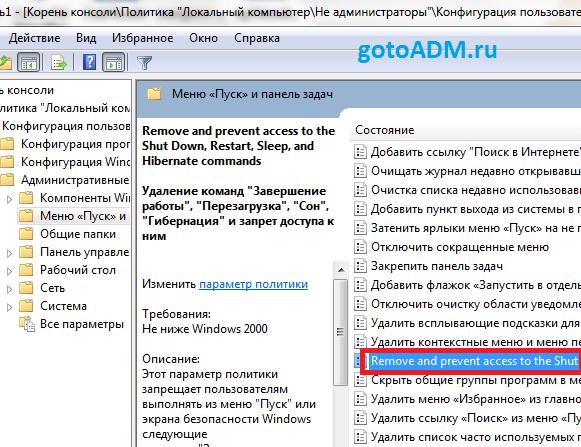 Внесение изменений в групповую политику Windows 7 и Windows 8.1