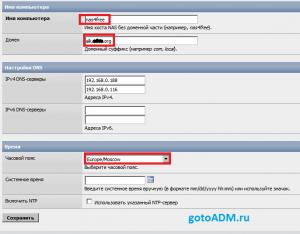 добавление NAS4Free в Active Directory