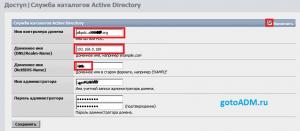 Ввод NAS в домен