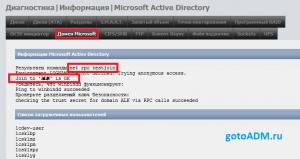 Диагностика работы NAS4Free в Active Directory