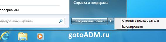 Отключение завершения работы Windows 7 и 8.1