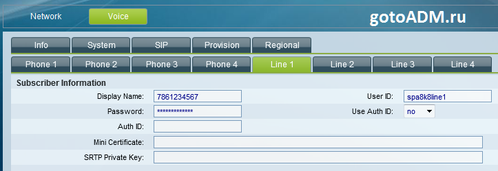 Настройка Cisco SPA для взаимодействия с Asterisk