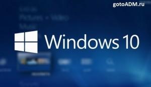 Вопросы и ответы по обновлению до Windows 10