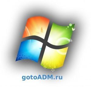 Настройка и администрирование Windows 7, 8.1 и 10