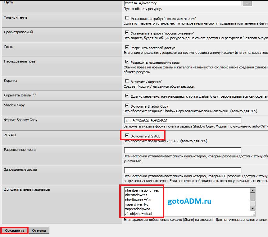 Настройка доступа к шарам NAS4Free на основе AD - ZFS ACL