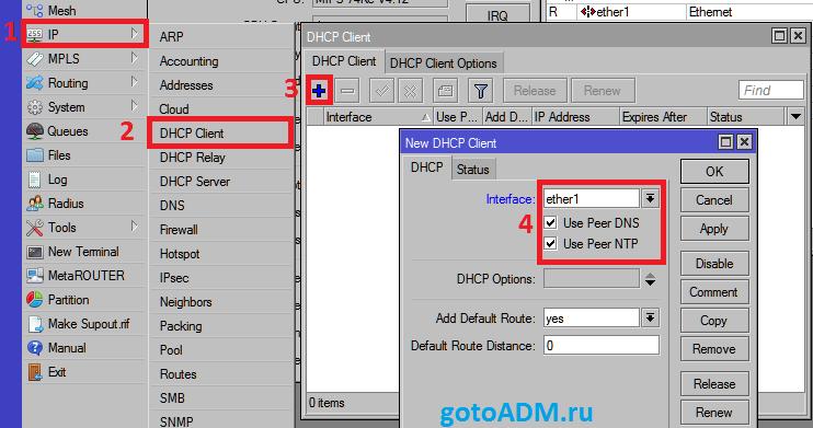 Настройка автоматического получения IP адреса на MikroTik