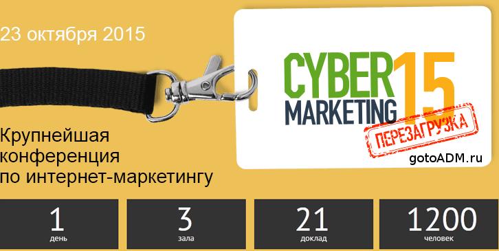 CyberMarketing 2015 регистрация на событие