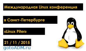 ИТ событие в Санкт-Петербурге 2015 Linux Piter